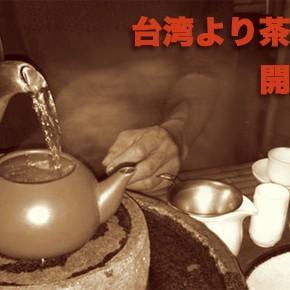 台湾茶プレ販売はじめました。