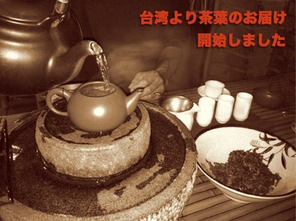 台湾茶通販webshop
